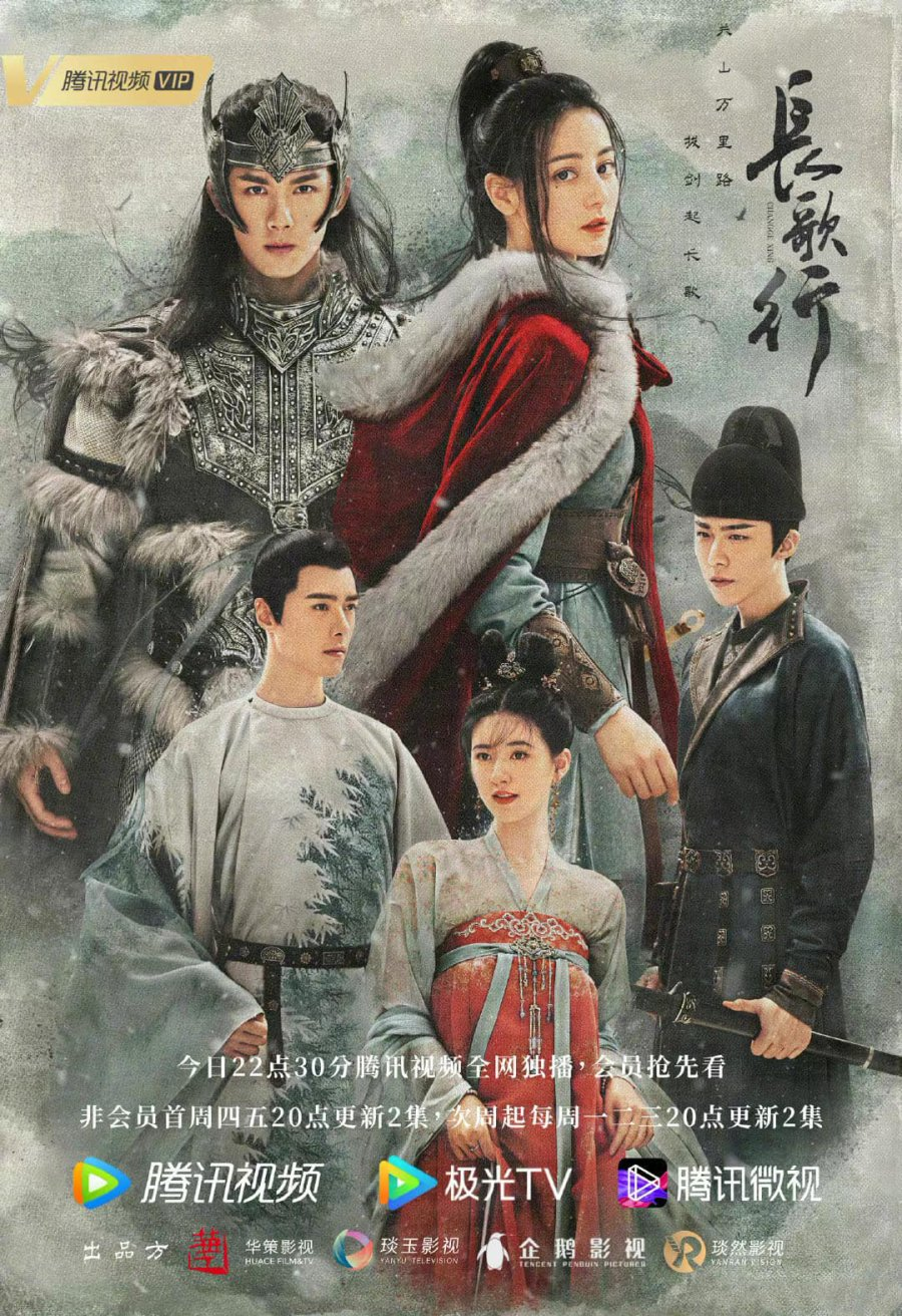 The Long March of Princess Changge (2021) ซับไทย