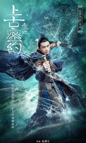 Guardians of the Ancient Oath (2020) ซับไทย
