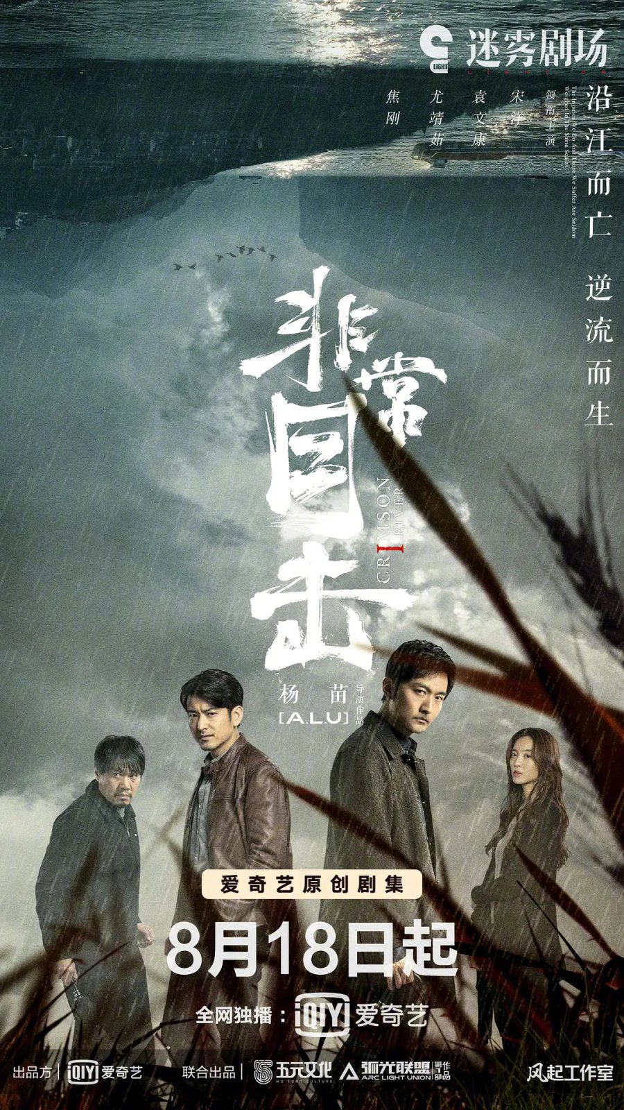Light on Series: Crimson River (2020) ซับไทย