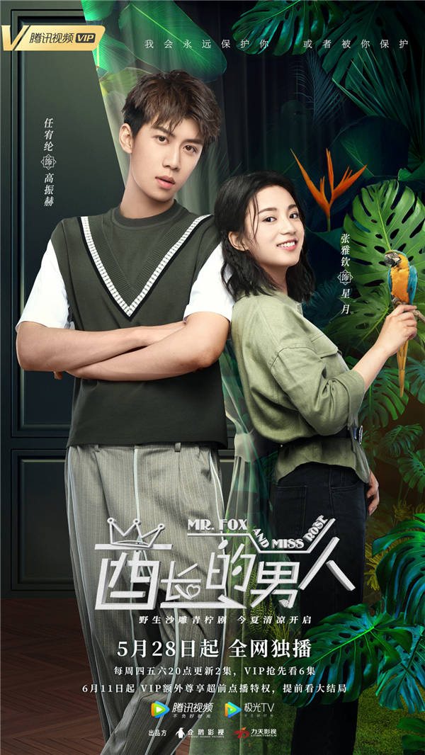Mr.Fox and Miss Rose (2020) ซับไทย