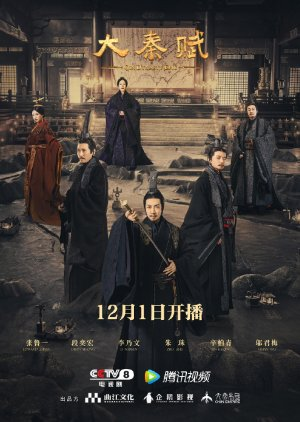 Qin Dynasty Epic: Part 1 (2020) ซับไทย