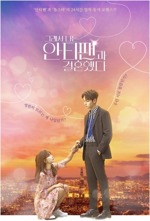 So I Married the Anti-Fan (2021) ซับไทย