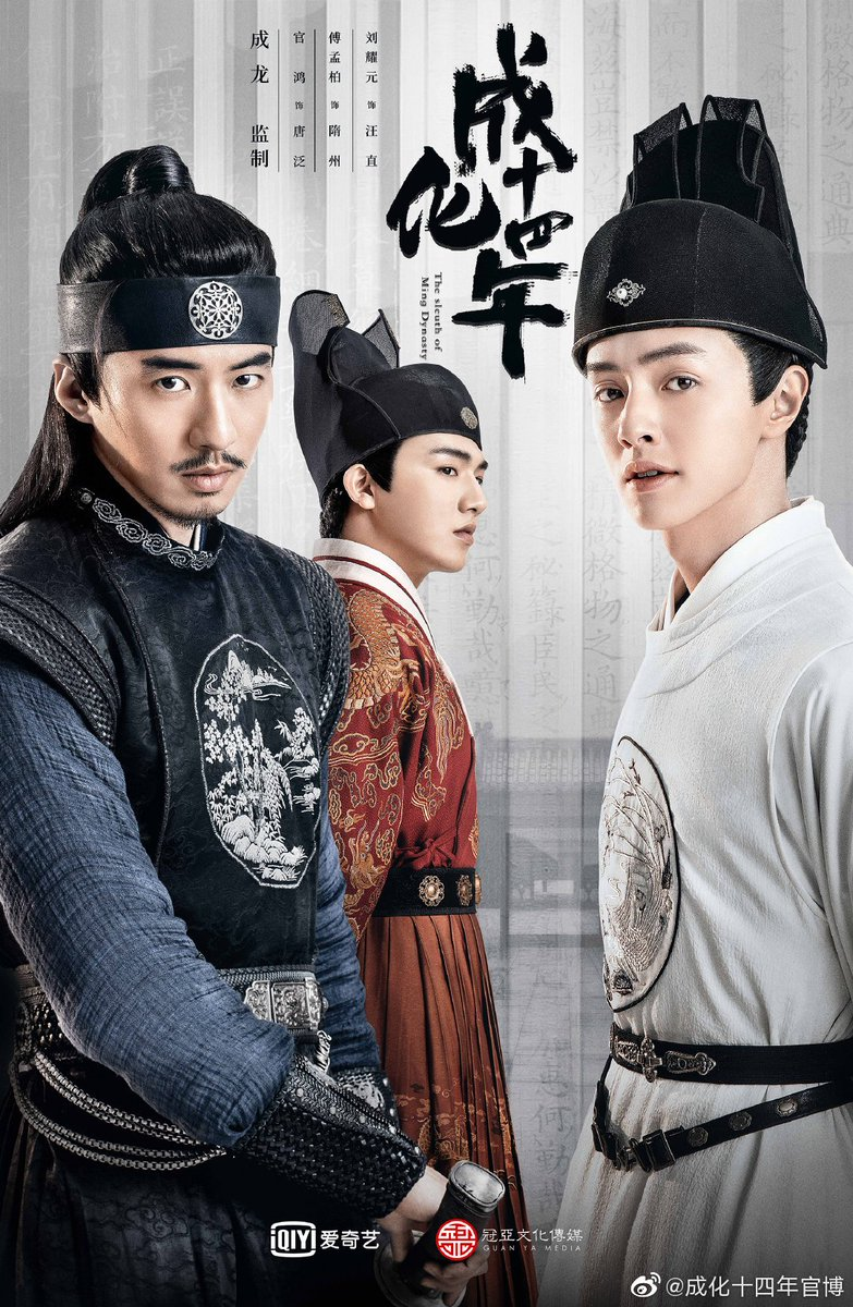 The Sleuth of Ming Dynasty ซับไทย