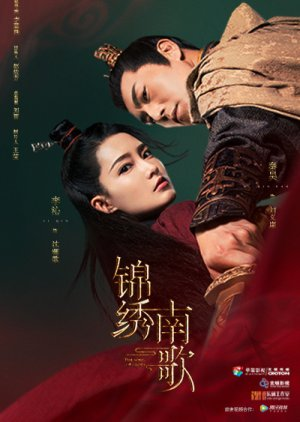 The Song of Glory (2020) ซับไทย